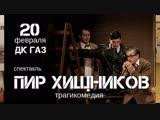 Приглашение на Пир Хищников от Павла Любимцева