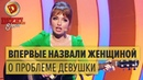 Перестали требовать паспорт на кассе песня зрелой девушки Дизель Шоу 2018 ЮМОР ICTV