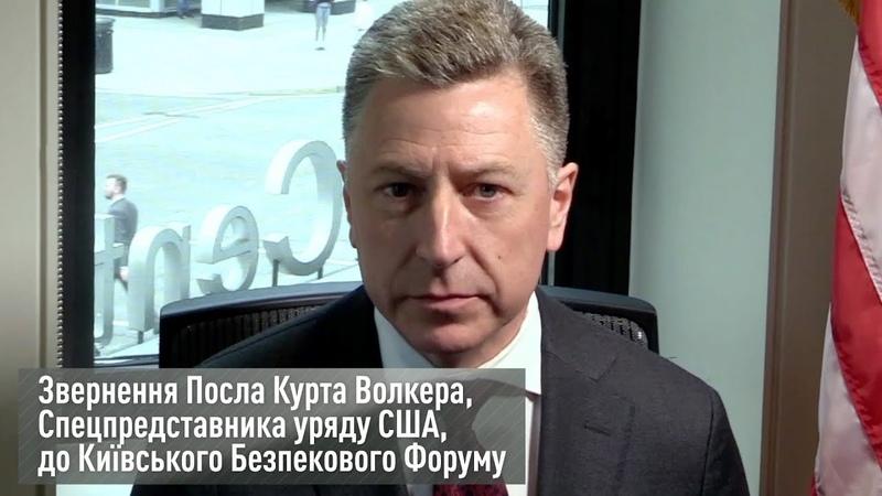Звернення Посла Курта Волкера Спецпредставника уряду США до Київського Безпекового Форуму