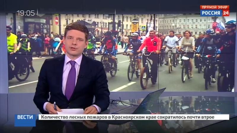 Новости на Россия 24 • В Москве прошел юбилейный велопарад