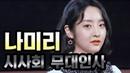 181107 나미리 무대인사 직캠 / 조선에서 왓츠롱 시사회 / Namiri preview screening