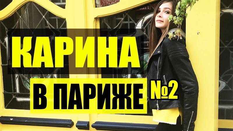 КАРИНА СТРИМЕРША - ПИСЯ В ПАРИЖЕ №2