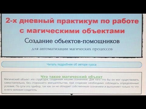 Практический курс по работе с магическими Объектами.Антон Артмид