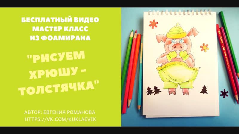 Бесплатный видео МК Рисуем Хрюшу толстячка