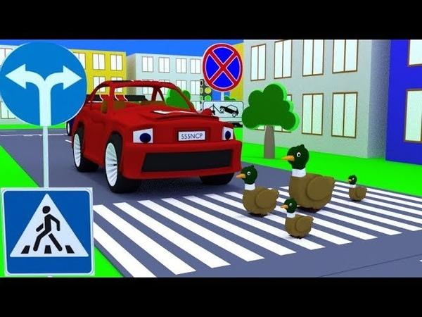 Познакомимся с дорожными знаками и правилами дорожного движения. Мультики для малышей.