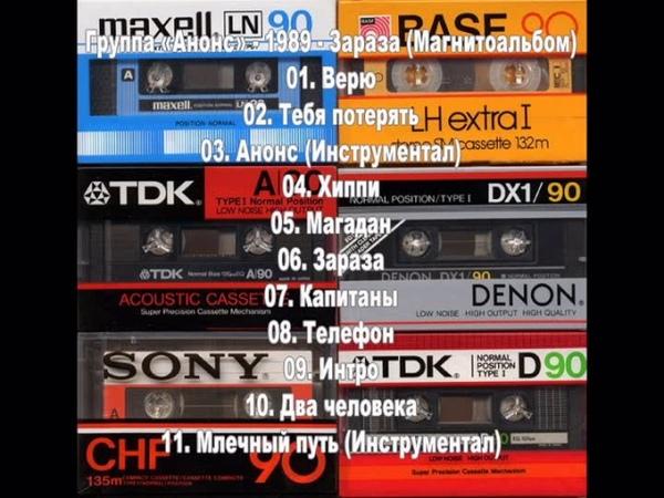 Группа Анонс 1989 Зараза Магнитоальбом