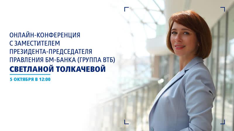 Прямой эфир с топ-менеджером Группы ВТБ Светланой Толкачевой