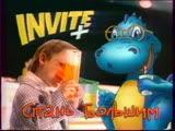 Реклама (ОРТ, 08.07.1996) Polaroid, Invite, Rowenta, Альбом Натальи Новиковой