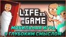 МОБИЛЬНАЯ ИГРА С ГЛУБОКИМ СМЫСЛОМ | LIFE IS A GAME | ХОРОШИЙ РАННЕР | ИГРА НА АНДРОИД | СЕРИЯ 34