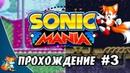 Sonic Mania - Прохождение 3 Tails RUS