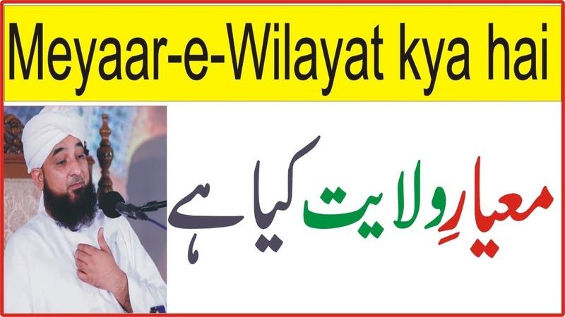Myaar e Walayait | Emotional Bayan | Molana Raza Saqib | Latest Bayan 2018
