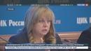 Новости на Россия 24 • ЦИК рекомендует провести еще одни выборы в Приморье
