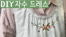 자수 린넨 원피스 │ embroidery linen dress │DIY craft tutorial