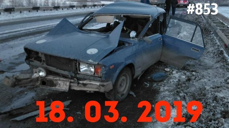 ☭★Подборка Аварий и ДТП Russia Car Crash Compilation 853 March 2019 дтп авария