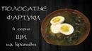 Щи из крапивы, ревеня и иван-чая. Кулинарный канал Полосатые фартуки . 4 серия