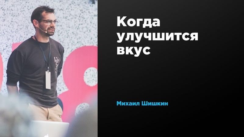 Когда улучшится вкус | Михаил Шишкин | Prosmotr