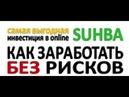 100% презентация компании АО СУХБА