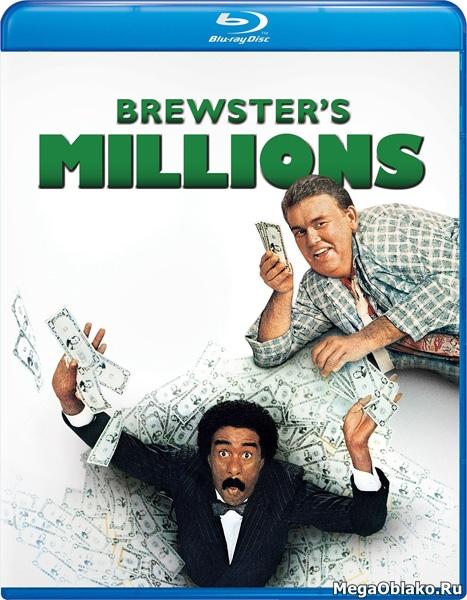 Миллионы Брюстера / Brewster's Millions (1985/BDRip/HDRip)