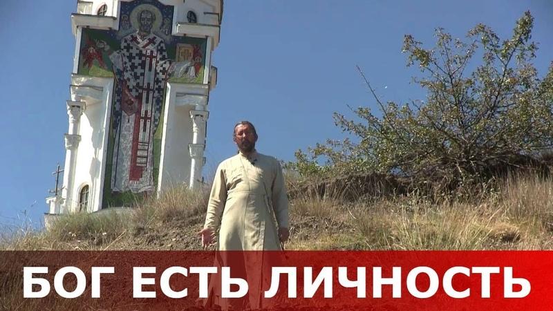 Бог есть ЛИЧНОСТЬ. Священник Игорь Сильченков
