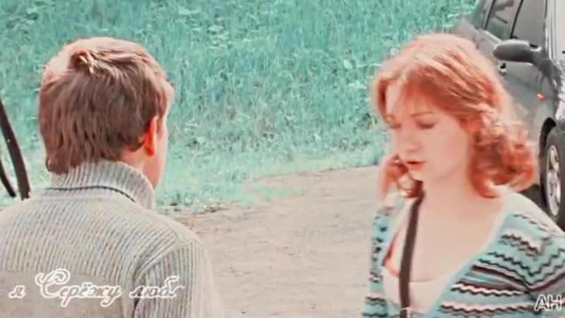 Сериал Рыжая Тася и Борис ❤ лишь тебя в моей жизни так будет не хватать