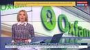 Новости на Россия 24 Скандал в Oxfam борцам с бедностью придется ответить за девочек проституток