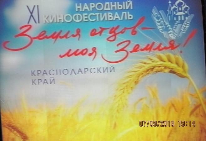 Открытие Х1 кинофестиваля Земля отцов-моя земля! в Усть-Лабинске 7 сентября 2016 года