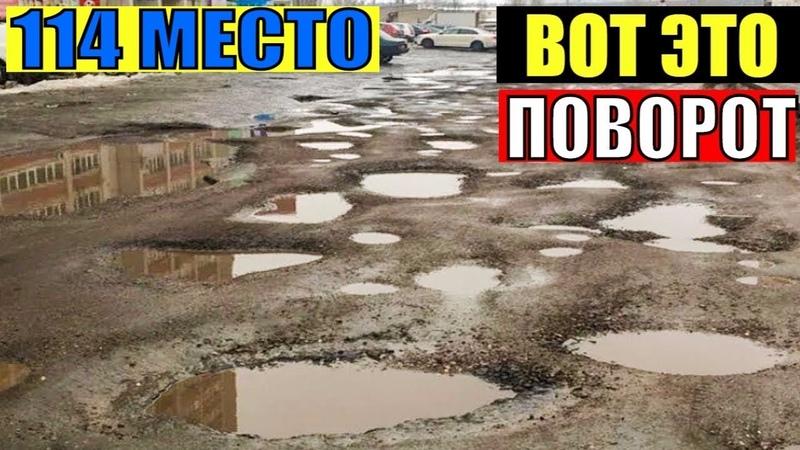 Россия ОКАЗАЛАСЬ на 114 месте по КАЧЕСТВУ ДОРОГ из 137 СТРАН