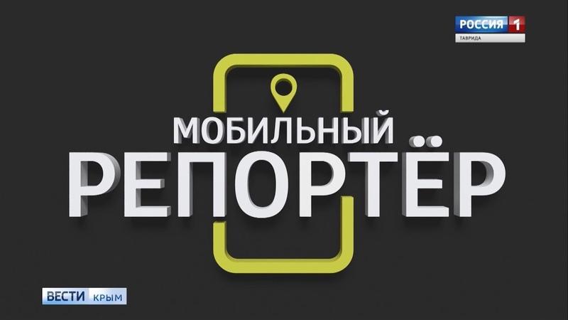 Вести Крым запустили новый проект «Мобильный репортёр в Крыму»