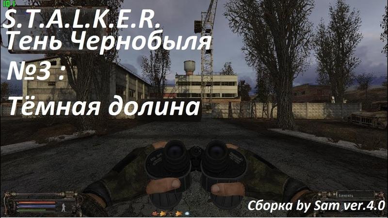 S.T.A.L.K.E.R. Тень Чернобыля (сборка by Sam ver.4.0) №3 Тёмная долина
