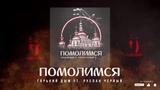 Горький Дым Ft. Руслан Черный - Помолимся (new)
