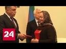 Житель Дагестана посмертно награжден Орденом Мужества за участие в спецоперации в Чечне - Россия 24