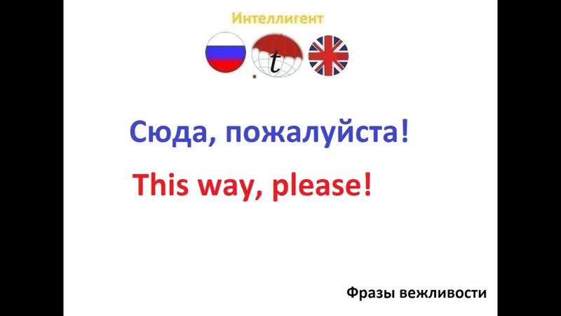 Сюда пожалуйста Фразы на английском языке Изучение английского языка Переводы на английский язык