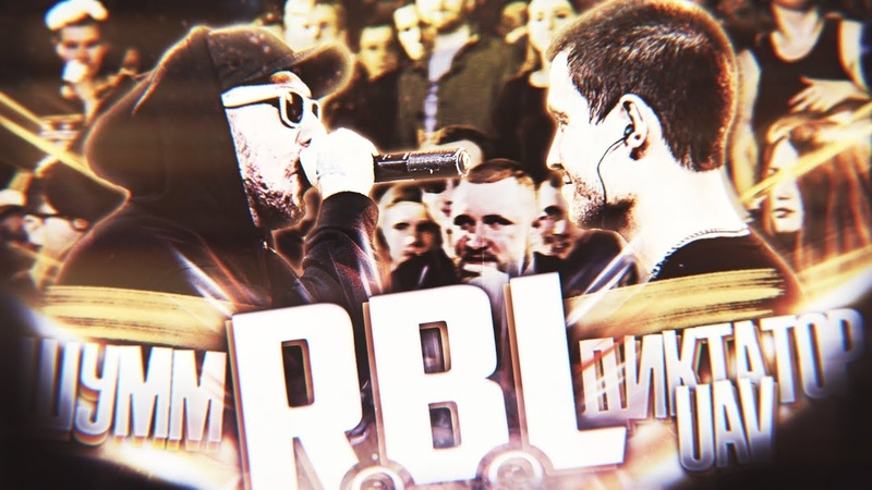 ФИНАЛ 140 BPM CUP НА RBL | ДИКТАТОР Х ШУММ | RBL | ОБЗОР