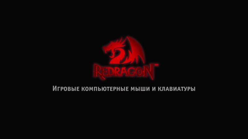 Redragon - профессиональная компьютерная периферия для геймеров
