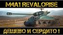 M4A1 Revalorisé - ДЁШЕВО И СЕРДИТО!