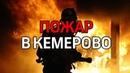 Пожар в Кемерово на фабрике по переработке угля