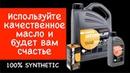 Синтетическое моторное масло Супротек Атомиум 5w30 5w40 отзывы и тесты на НТВ Первая передача