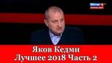 Яков Кедми Лучшее 2018 Часть 2
