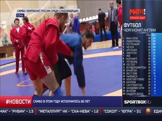 Чемпионат России по самбо - спорт слепых среди мужчин и женщин в