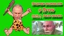 Пещерный национализм и путин – часть 1: Лысая обезьяна