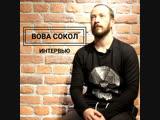 Интерью с Вовой aka B-boy Sokol