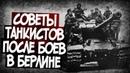 Тактика Советских Танков В Берлине. Как Снизить Потери