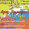 "Фестиваль ""Арт-Ярмарка"""