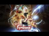 • ГУРВИНЕК. ВОЛШЕБНАЯ ИГРА | В кино с 29 ноября! • Официальный трейлер