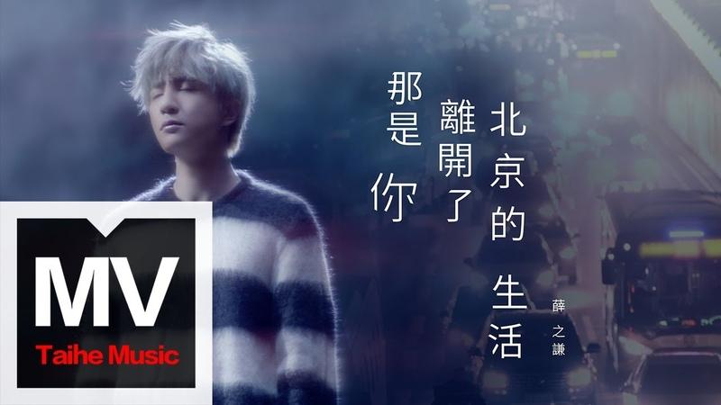 薛之謙 Joker Xue 那是你離開了北京的生活 HD 高清官方完整版 MV