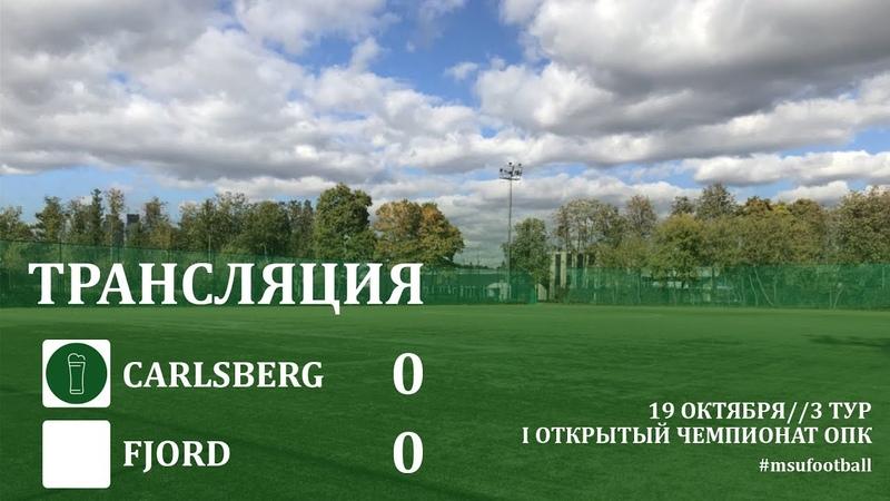 3 ТУР CARLSBERG - FJORD (0:0)