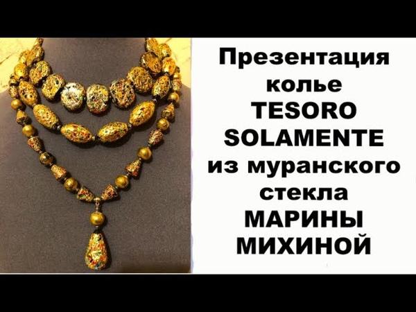 Коллекция украшений TESORO - SOLAMENTE (укороченная версия) Марины Михиной | Murano glass