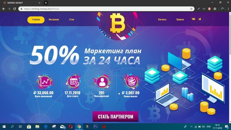 Лучший хайп за 2018 год от известного админа mining-money 50% за 24 часа страховка на 8000 рублей