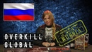 Russian Heavy Metal Overkill Global Album Reviews