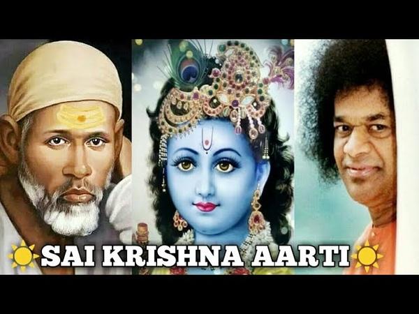 Sri Sai Krishna Aarti - Lyric Video | Sri Sai Krishnalaya temple Aarti